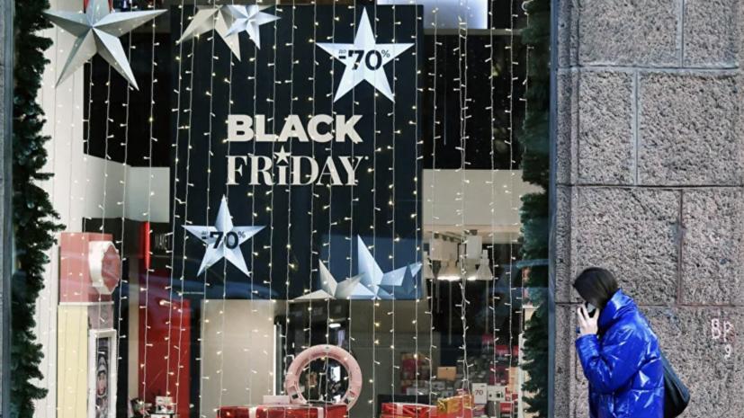 Эксперты рассказали об уменьшении среднего чека покупок в «чёрную пятницу»