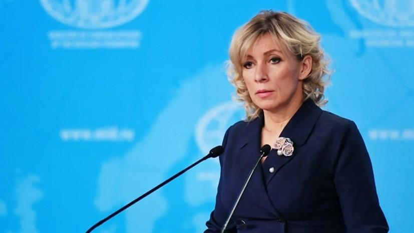 Захарова ответила на готовность Киева принять «пару областей» России