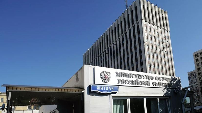 Минюст представил к отмене более 3,7 тысячи нормативных актов СССР