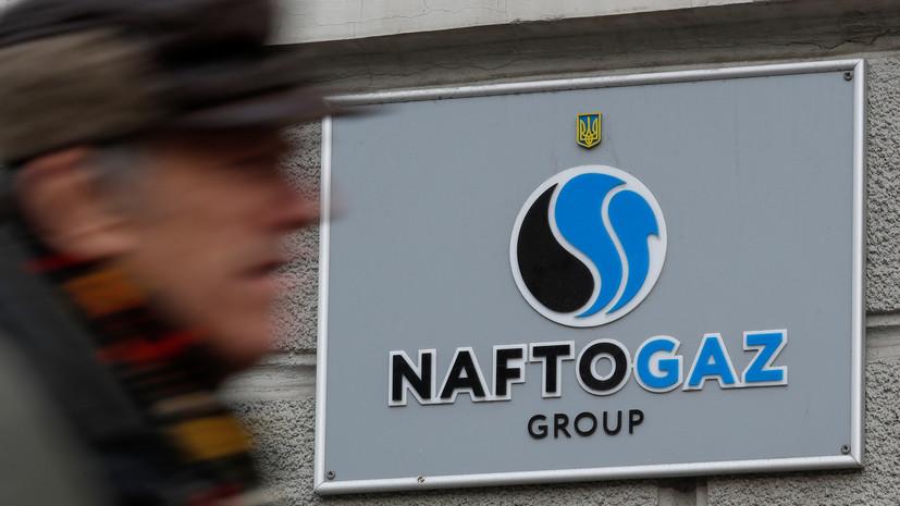 Глава «Нафтогаза» оценил решение сменить руководство компании