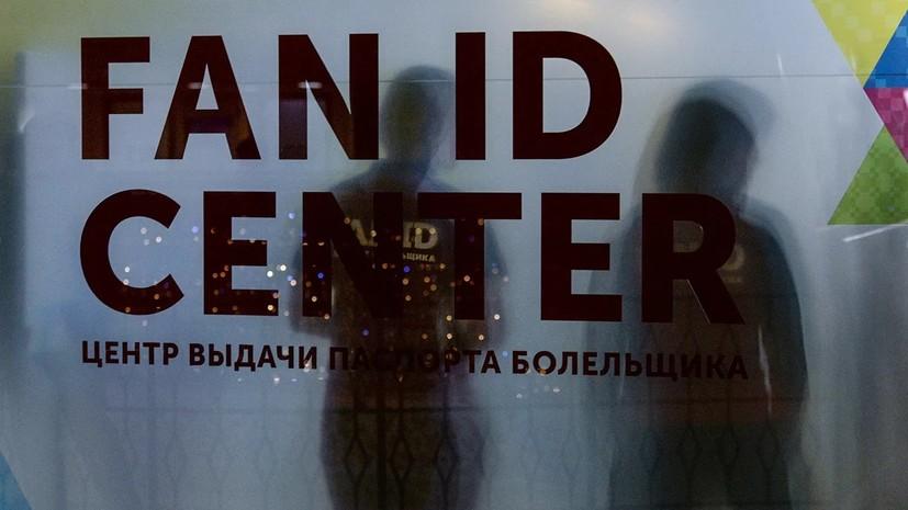 В Санкт-Петербурге был открыт центр выдачи паспортов болельщика Евро-2020