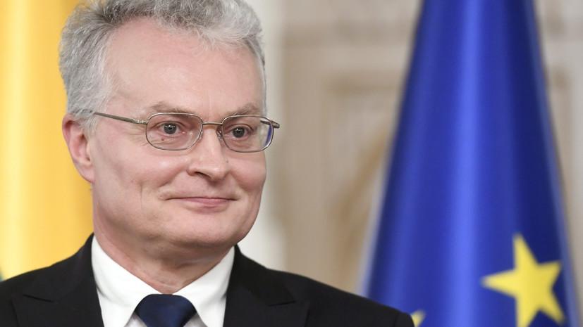 Президент Литвы: cтраны НАТО должны признать Россию угрозой