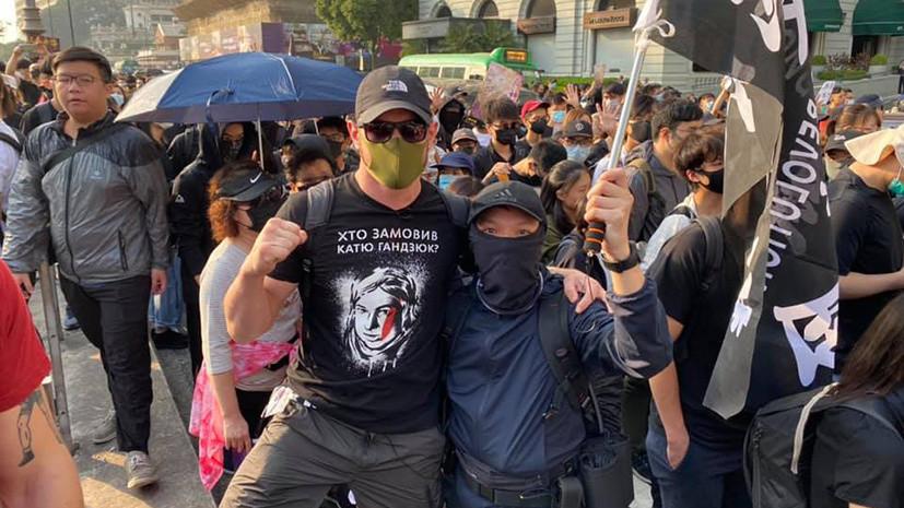 «Туристическая поездка»: в сети появились фотографии украинских радикалов в Гонконге