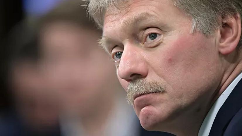 В Кремле считают неуместными сообщения о решениях саммита в Париже