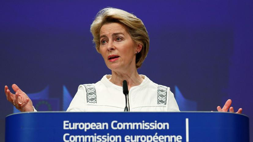 Глава Еврокомиссии призвала ЕС заняться собственной обороной