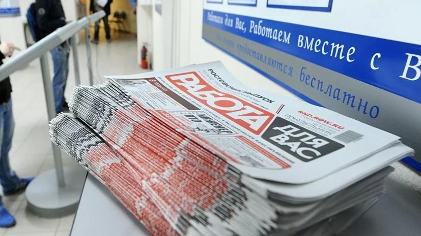 В Ростовской области заявили о снижении уровня безработицы на 3,2%