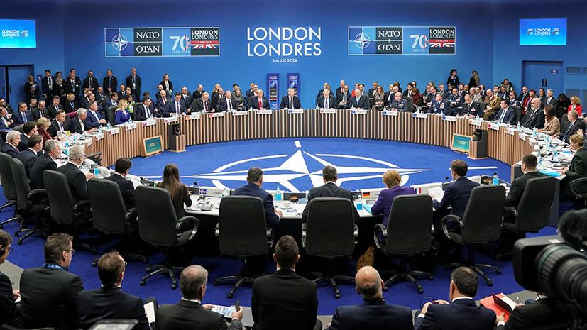 «Видимость единства»: как завершился юбилейный саммит НАТО в Лондоне