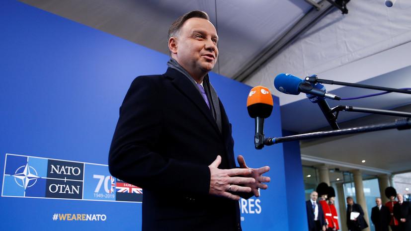 В Совфеде оценили слова президента Польши о России и НАТО