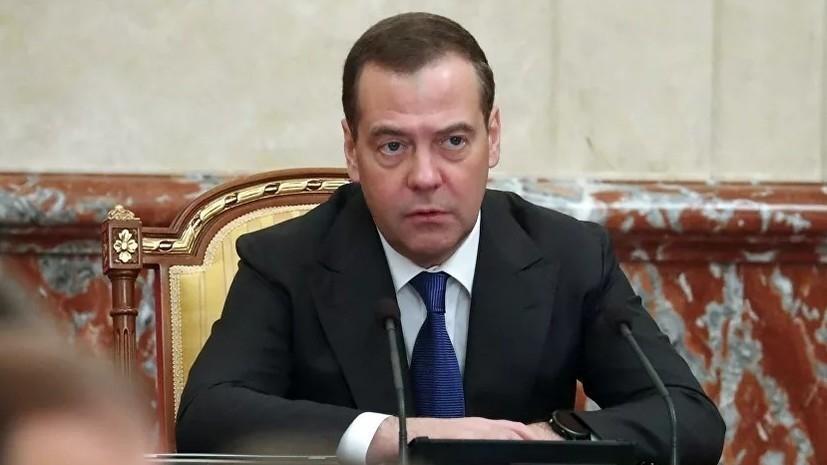 Медведев прокомментировал ситуацию с реальными доходами россиян