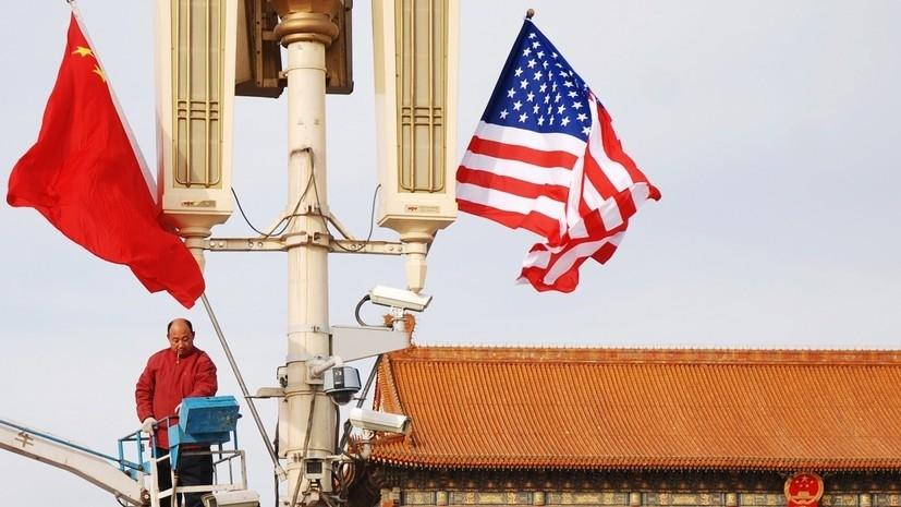 В КНР рассказали об ожидаемых итогах первой фазы торговой сделки с США