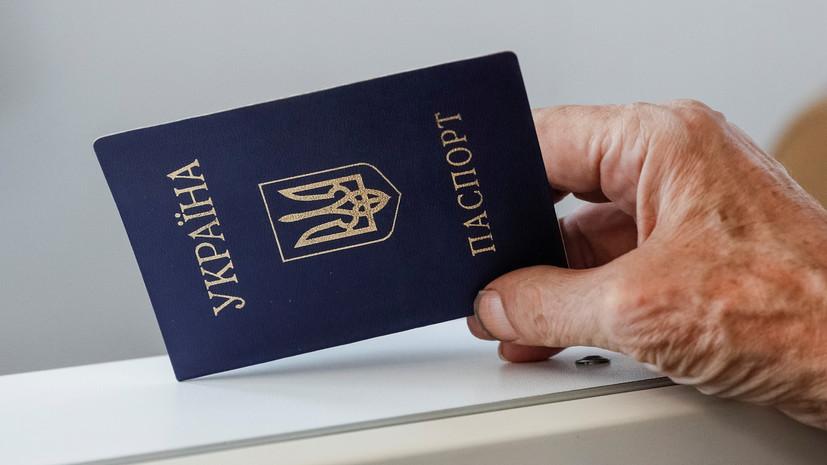 На Украине планируют запретить въезд в Россию по внутреннему паспорту