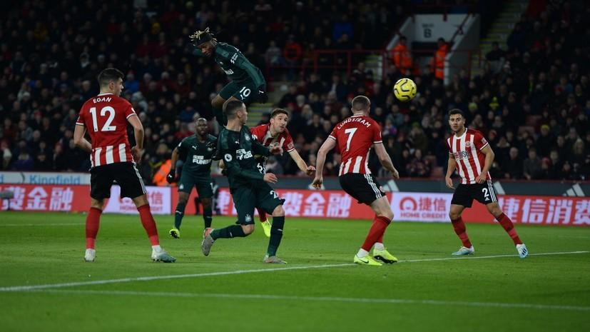 «Ньюкасл» прервал семиматчевую беспроигрышную серию «Шеффилда» в чемпионате Англии по футболу