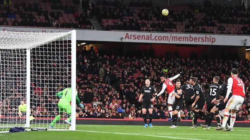 «Арсенал» проиграл «Брайтону» в матче чемпионата Англии по футболу