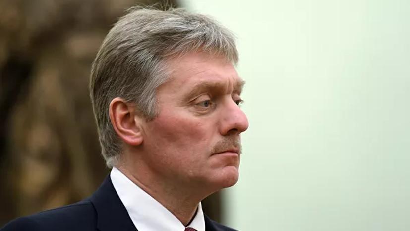 Песков не считает серьёзной ситуацию вокруг задержания футбольных фанатов