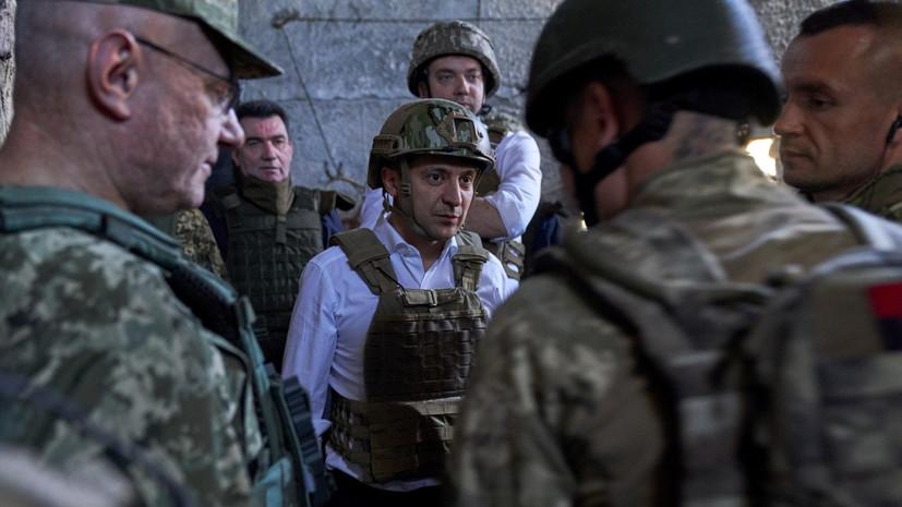 Зеленский встретился с военными в зоне боевых действий в Донбассе