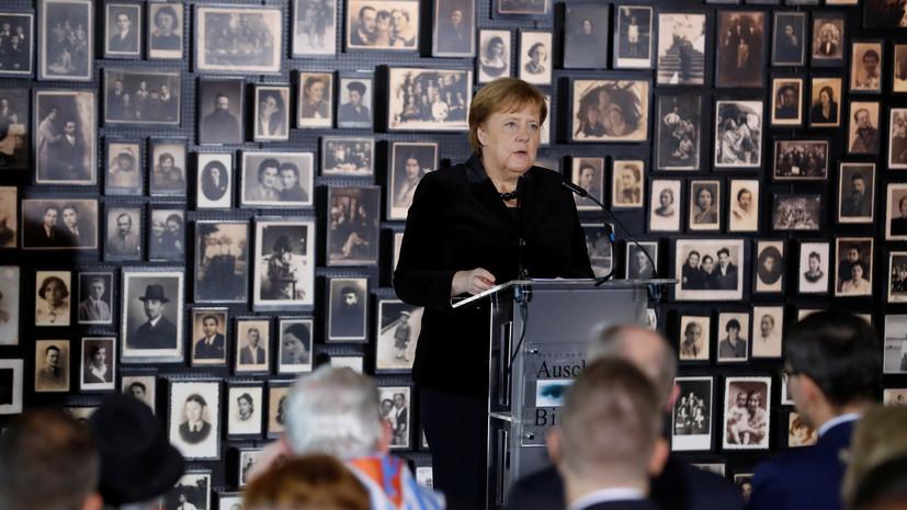 Меркель посетила Освенцим