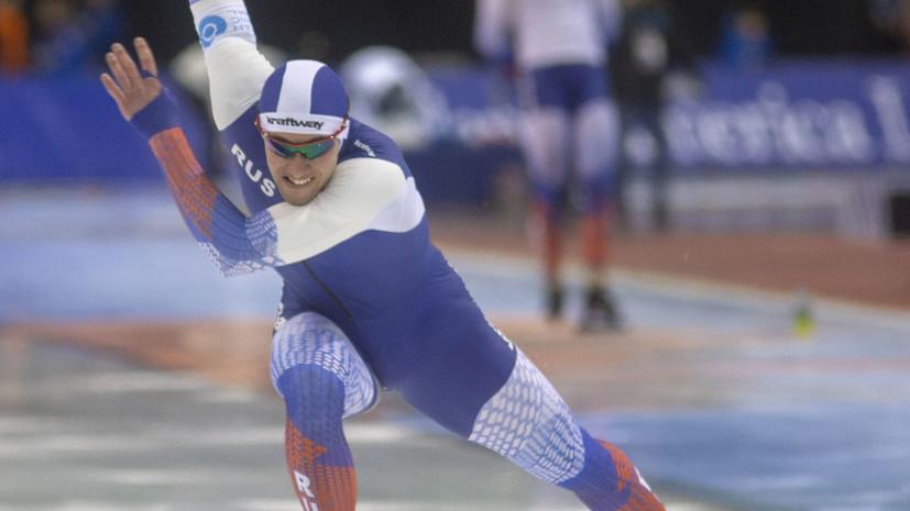 Конькобежец Муштаков завоевал золото на дистанции 500 м на этапе КМ в Нур-Султане