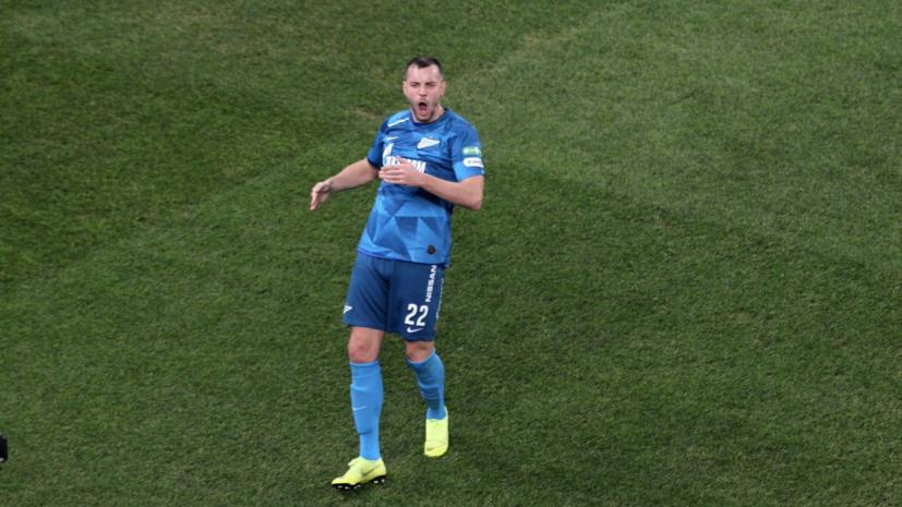 «Зенит» разгромил «Динамо» вматче 19-го тура РПЛ