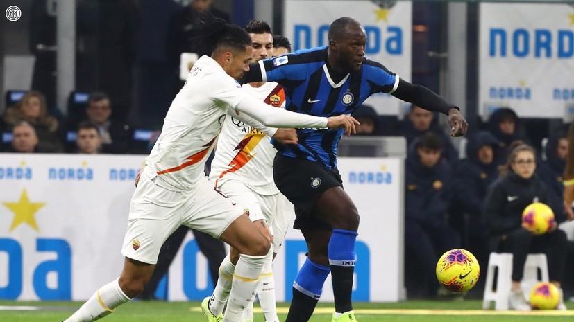 «Интер» прервал серию из пяти побед в чемпионате Италии, сыграв вничью с «Ромой»