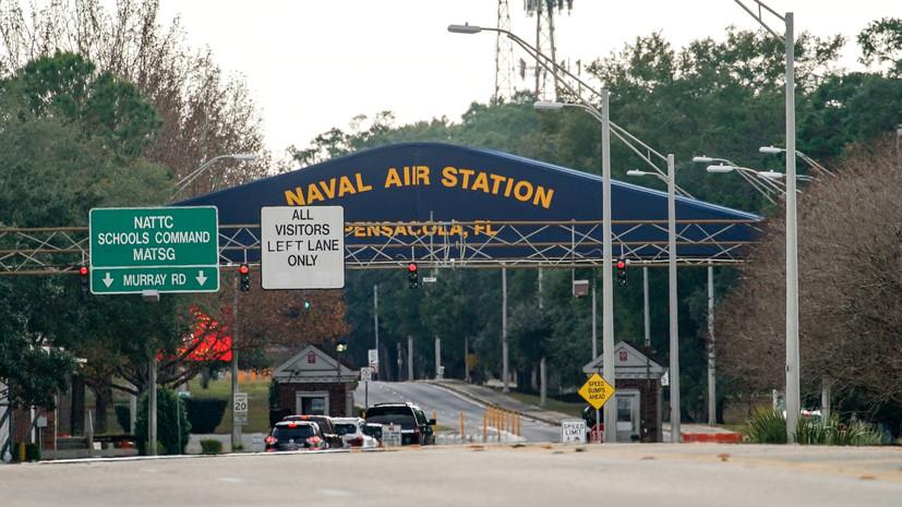 СМИ: Шестеро саудовцев задержаны во Флориде после стрельбы на базе ВМС