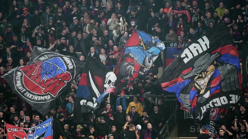 Фанаты ЦСКА поддержат протест болельщиков «Спартака»