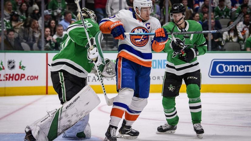 «Даллас» взял верх над «Айлендерс» в матче НХЛ, Радулов и Гурьянов отметились голами