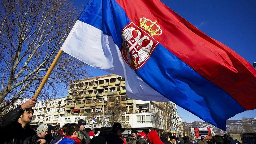 Евро-атлантический путь: США намерены создать в Сербии фонд для развития СМИ