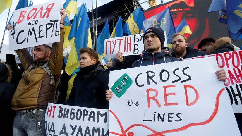 В Киеве завершилась акция «Красные линии для Зеленского»