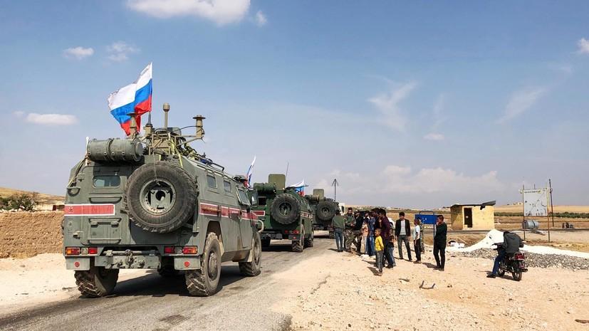 Российские военные сообщили о патрулировании в Сирии за сутки
