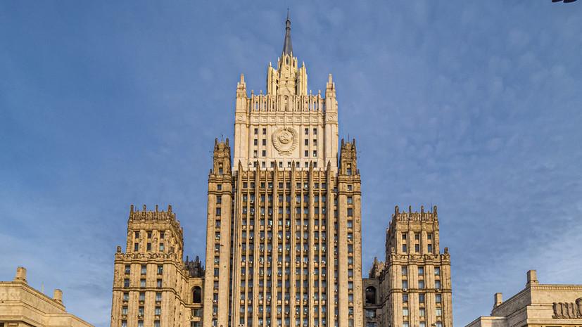 В МИД России прокомментировали идею расширения нормандского формата