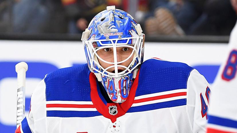 Российский вратарь «Рейнджерс» Георгиев назван первой звездой игрового дня в НХЛ