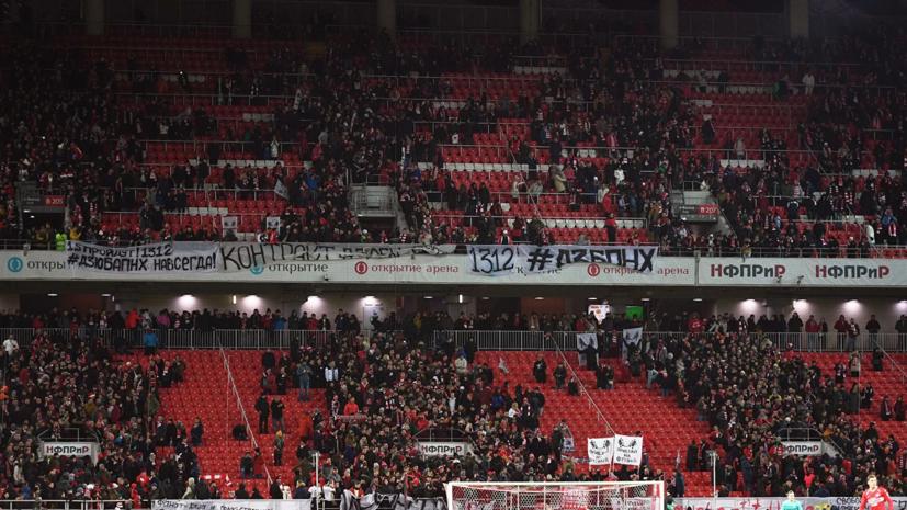 СМИ: Приехавших для драки с фанатами «Спартака» болельщиков «Легии» депортировали из России
