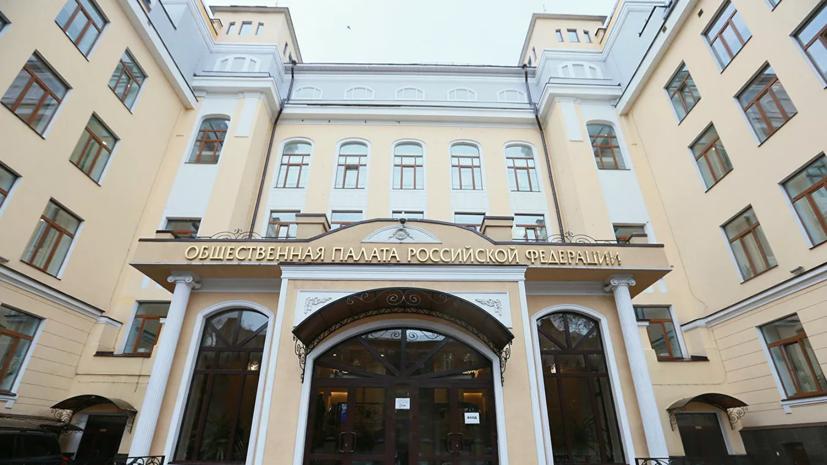 В Общественной палате России выбрали нового секретаря