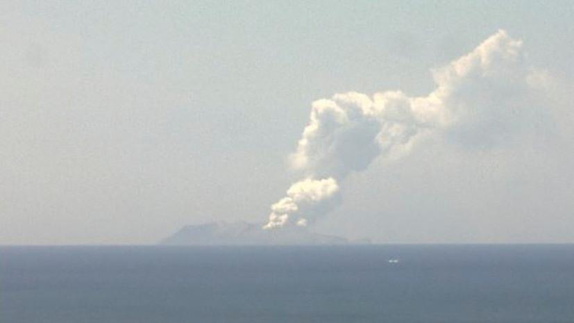 Число жертв извержения вулкана в Новой Зеландии возросло до пяти