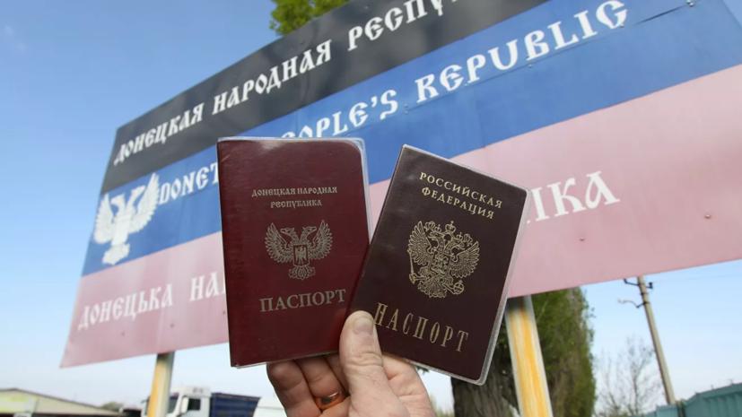 Российское гражданство получили 125 тысяч жителей Донбасса