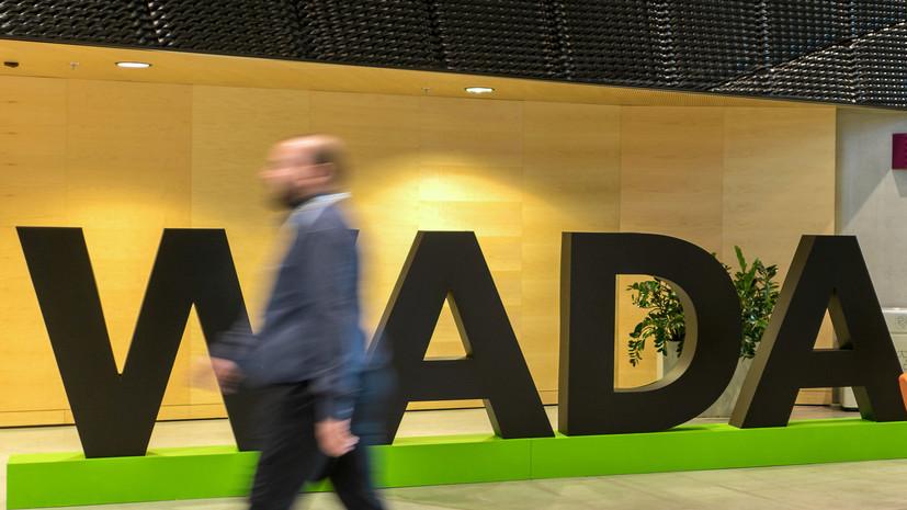 Четыре года без международных соревнований: WADA лишило Россию чемпионатов мира и Олимпийских игр