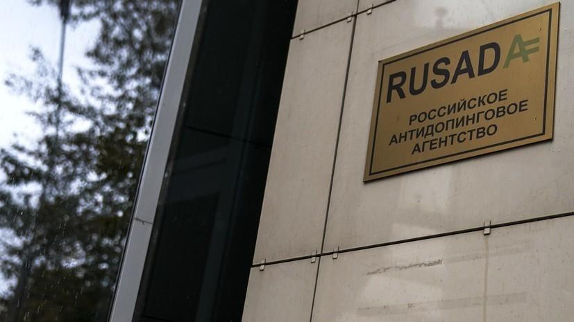 Заседание совета РУСАДА по решению WADA состоится 19 декабря