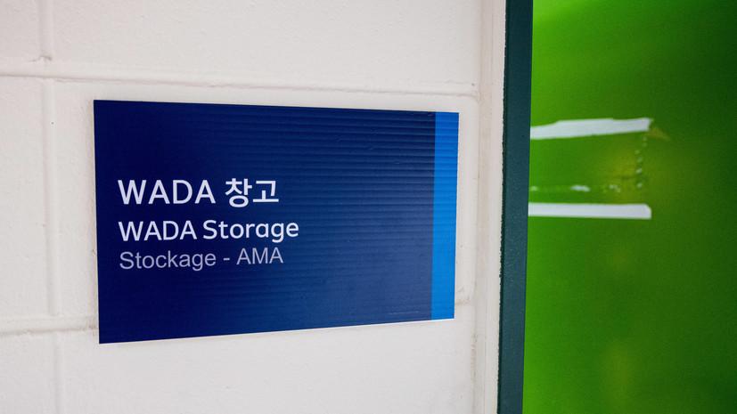 Президент WADA: России был предоставлен шанс привести свой дом в порядок