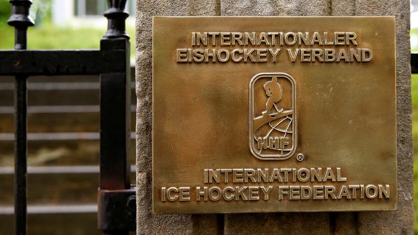 В IIHF заявили о невозможности перенести запланированные в России чемпионаты мира по хоккею