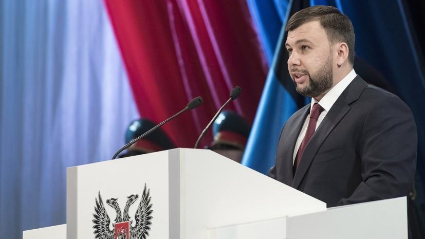 Глава ДНР Денис Пушилин о ситуации в самопровозглашённой республике