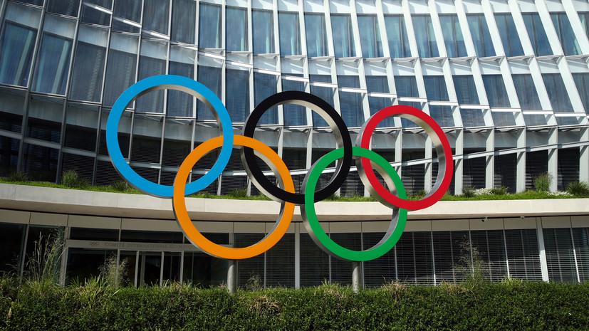 МОК поддержал решение WADA о санкциях в отношении российского спорта