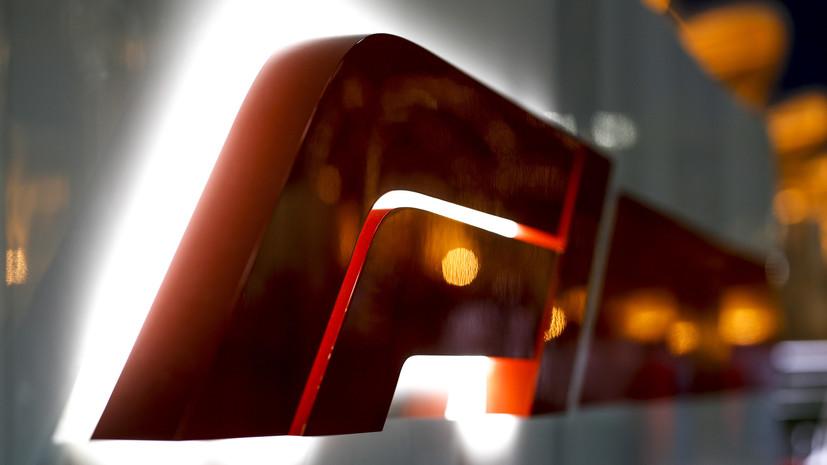 Гран-при России «Формулы-1» состоится в 2020 году, несмотря на решение WADA