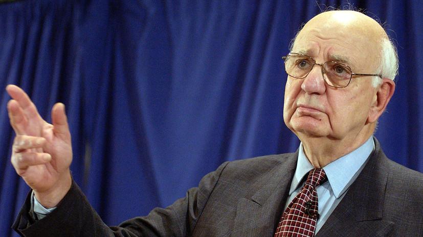 Умер экс-глава ФРС США Пол Волкер