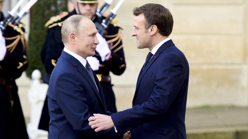 Путин и Макрон проводят переговоры в Париже