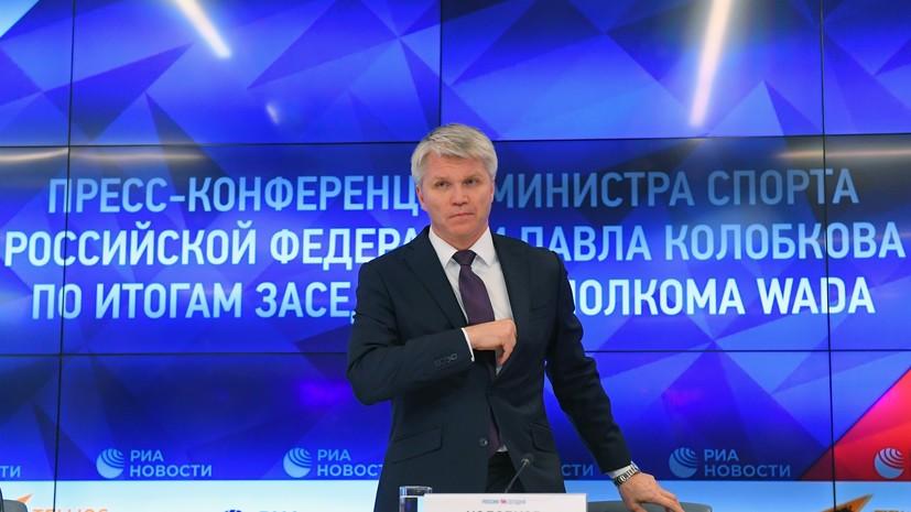 «Если спортивный мир не может поставить точку, это сделает суд»: Колобков о решении WADA и дальнейших действиях России