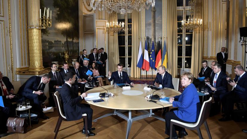В офисе Зеленского рассказали о переговорах «нормандской четвёрки»