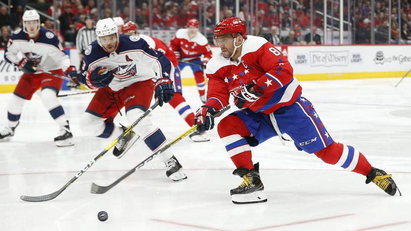 Шайба и передача Овечкина не спасли «Вашингтон» от проигрыша «Коламбусу» в матче НХЛ
