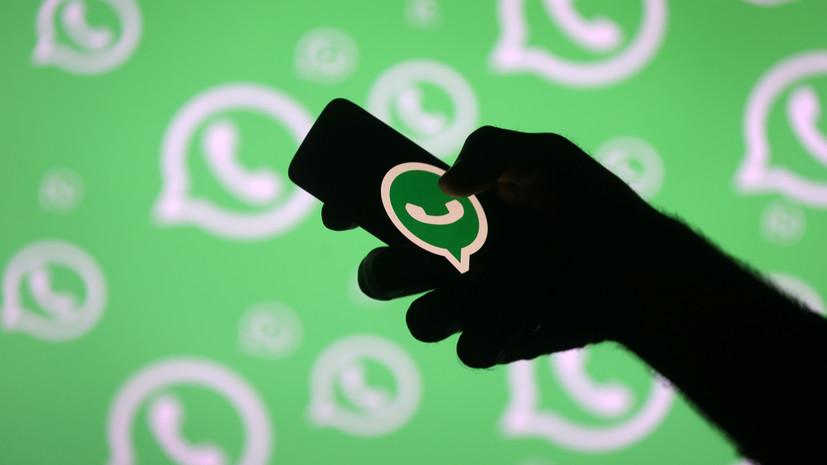 Эксперт объяснил прекращение работы WhatsApp на миллионах устройств