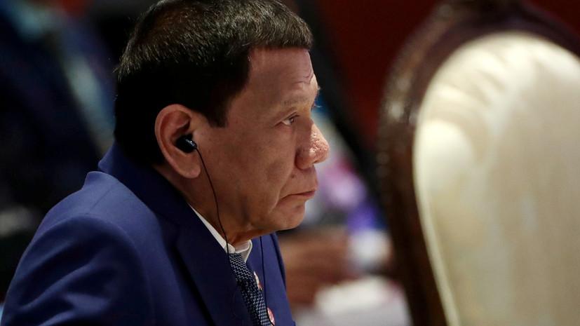 Дутерте не стал продлевать военное положение в Минданао