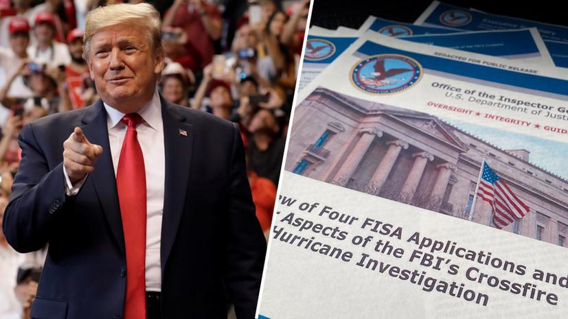 «Косвенно компрометирует демократов»: как доклад Минюста США о слежке за штабом Трампа может повлиять на выборы
